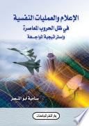 الإعلام والعمليات النفسية في ظل الحروب المعاصرة وإستراتيجية المواجهة