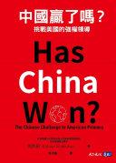 中國贏了嗎? : 挑戰美國的強權領導 / 馬凱碩著 ; 林添貴譯 = Has China won? : the Chinese challenge to American primacy / Kishore Mahbubani