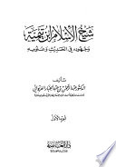 شيخ الإسلام ابن تيمية و جهوده في الحديث و علومه 1 - 4 - 2
