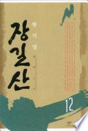 장길산 12