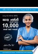 Nursing Competitive Exam 2021   PART 2
