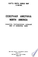 North America : index of geographical names