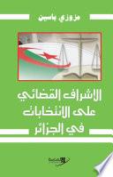 الإشراف القضائي على الانتخابات في الجزائر