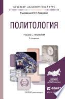 Политология 5-е изд., пер. и доп. Учебник и практикум для академического бакалавриата