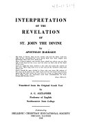 Interpretation Of The Revelation Of St John The Divine