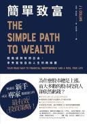 簡單致富: 輕鬆達到財務自由,享受富裕自由人生的路線圖 Pdf/ePub eBook
