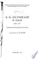 Ф.М. Достоевский и театр, 1846-1977