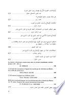 الإصلاح والمجتمع المغربي فى القرن التاسع عشر