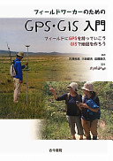 Cover image of フィールドワーカーのためのGPS・GIS入門 : フィールドにGPSを持っていこう : GISで地図を作ろう = How to use GPS/GIS in your fieldwork