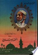 ١٠٠ سؤال وجواب في الفقه الإسلامي