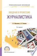 Введение в профессию: журналистика 3-е изд. Учебное пособие для СПО