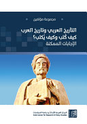 التأريخ العربي وتاريخ العرب: كيف كتب وكيف يكتب؟ الإجابات الممكنة