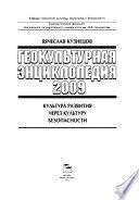 Геокультурная, энциклопедия, 2009