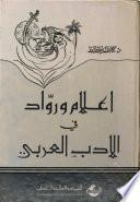 أعلام ورواد في الأدب العربي