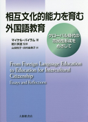 Cover image of 相互文化的能力を育む外国語教育 : グローバル時代の市民性形成をめざして