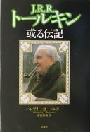 Cover image of J.R.R.トールキン或る伝記