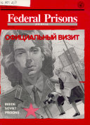 Federal Prisons Journal