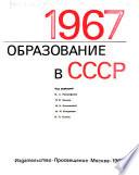 Народное образование в СССР