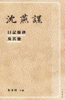 沈燕謀日記節鈔及其他 / 朱少璋主編
