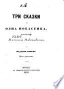 Три сказки и одна побасенка, пересказанныя Михаилом Максимовичем