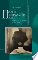 Поэзия Приморских Альп. Рассказы И.А. Бунина 1920-х годов