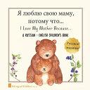 A Russian   English Bilingual Children s Book