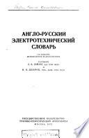 Anglo-russkii elektrotekhnicheskii slovar