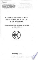 Nauchno-tekhnicheskai͡a informat͡sii͡a v SSSR i za rubezhom