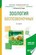 Зоология беспозвоночных 2-е изд., пер. и доп. Учебное пособие для вузов