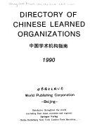 中国學朮机构指南