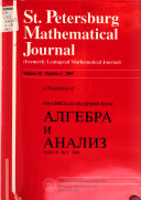 St. Petersburg Mathematical Journal