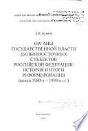 Органы государственной власти дальневосточных субъектов Российской Федерации