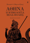 Pdf Αθήνα - Η μυθολογία μιας πόλης Telecharger