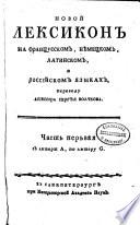 Novago vojažirova leksikona na francusskom, nemeckom, latinskom i rossijskom jazykach S litery G, do konca Alfavita