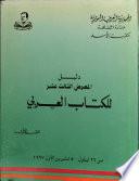 دليل المعرض الثالث عشر للكتاب العربي