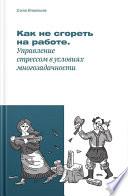 Как не «сгореть» на работе, или управление стрессом в условиях многозадачности