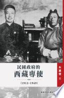 民國政府的西藏專使 (1912-1949)