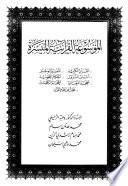 الموسوعة القرآنية الميسّرة