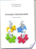 Теория управления