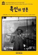 영어고전034 윌리엄 듀보이스의 흑인의 영혼(English Classics034 The Souls of Black Folk by W. E. B. Du Bois) [Pdf/ePub] eBook