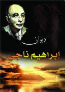 ديوان إبراهيم ناجي Pdf