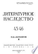 Литературное наследство