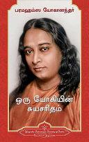 Autobiography of a Yogi - Tamil ebook