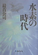 Cover image of 水素の時代