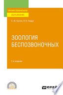 Зоология беспозвоночных 2-е изд., пер. и доп. Учебное пособие для СПО