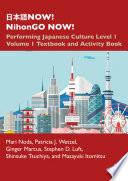 NOW  NihonGO NOW