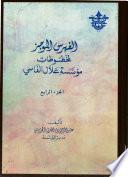 الفهرس الموجز لمخطوطات مؤسسة علال الفاسي