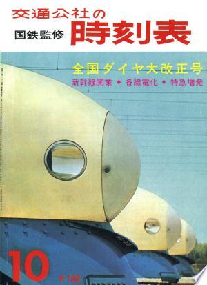 Download 時刻表復刻版戦後編2より 1964年10月号 Free Books - Dlebooks.net
