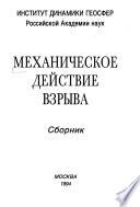 Mekhanicheskoe deĭstvie vzryva
