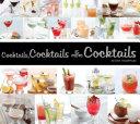Cocktails  Cocktails  and More Cocktails